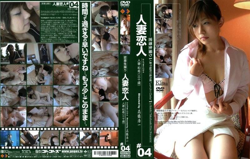 素人のシックスナイン無料熟女動画像。密着生撮り 人妻恋人 #04 人妻・和希(三十歳)