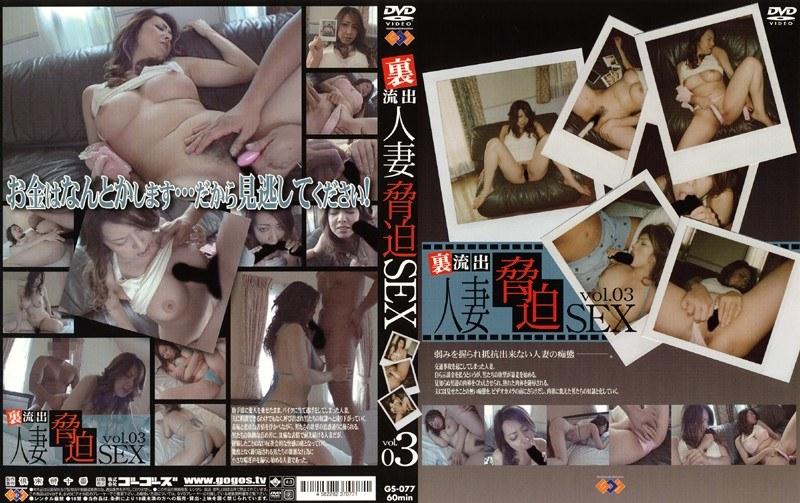ぽっちゃりのOLのsex無料熟女動画像。裏流出 人妻脅迫SEX vol.03