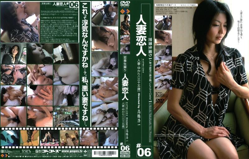 長身の素人の不倫無料熟女動画像。密着生撮り 人妻恋人 #06 人妻・ゆかり(三十五歳)
