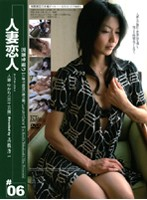 密着生撮り 人妻恋人 #06 人妻・ゆかり(三十五歳)