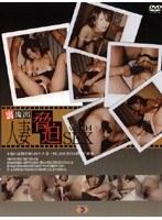 裏流出 人妻脅迫SEX vol.04 ダウンロード