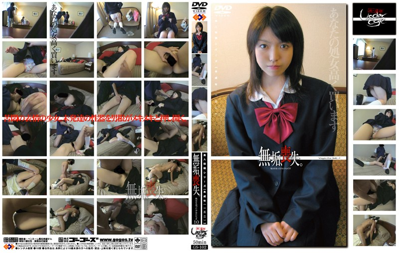ホテルにて、制服の素人の無理やり無料美少女動画像。未成年(一三二)無垢、喪失!