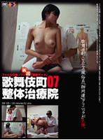 歌舞伎町整体治療院 07