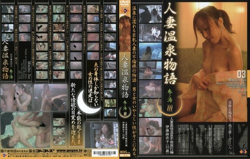 温泉にて、巨乳の素人、伊藤麻衣子出演の不倫無料熟女動画像。人妻温泉物語 参ノ湯