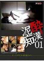 泥酔痴漢 01