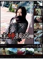 主婦援交〜良妻賢母の裏バイト〜 [4] ダウンロード