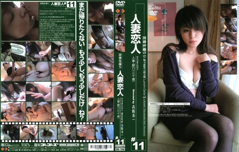 素人の不倫無料熟女動画像。密着生撮り 人妻恋人 #11 人妻・綾乃(三十歳)