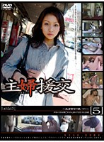主婦援交〜良妻賢母の裏バイト〜 [5] ダウンロード