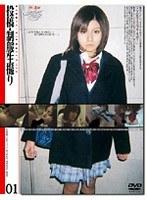 未成年(一七二)投稿・制服生撮り 01 ダウンロード