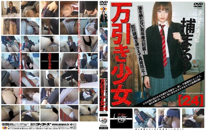 制服の女子校生の無料ロリ動画像。未成年(一七六)万引き少女 24