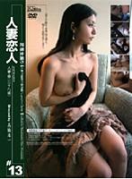 密着生撮り 人妻恋人 #13 人妻・優(二十八歳) ダウンロード