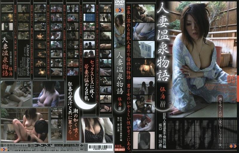 温泉にて、浴衣の素人、坂口茜出演の不倫無料熟女動画像。人妻温泉物語 伍ノ湯