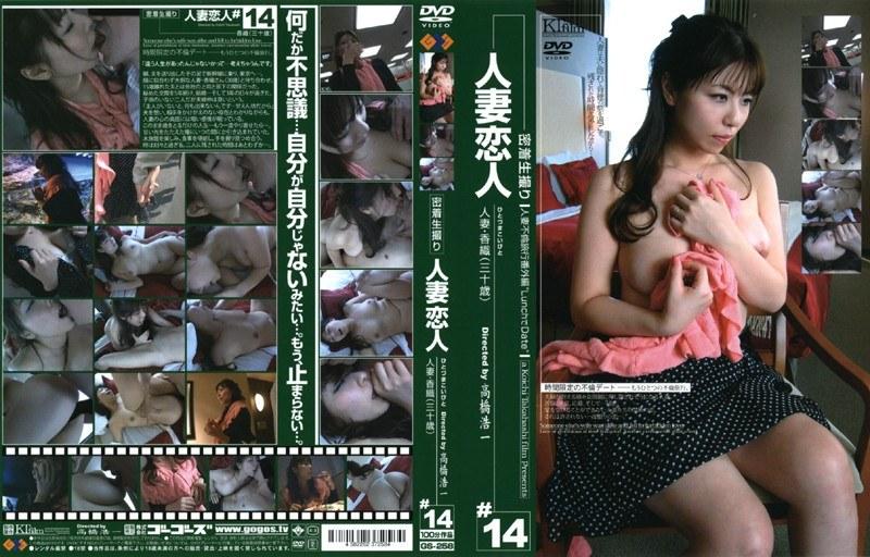 人妻の不倫無料熟女動画像。密着生撮り 人妻恋人 #14 人妻・香織(三十歳)