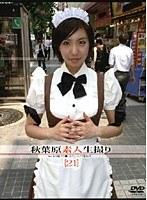 秋葉原素人生撮り [21]