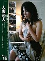 密着生撮り 人妻恋人 #16 人妻・梨乃(三十歳)