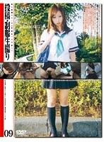 未成年(二〇四)投稿・制服生撮り 09 ダウンロード