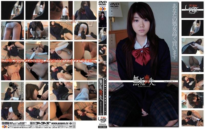 ホテルにて、制服の女子校生の羞恥無料ロり動画像。未成年(二一三)無垢、喪失!