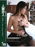 (h_101gs356)[GS-356] 密着生撮り 人妻恋人 #19 人妻・涼子(三十七歳) ダウンロード