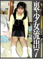 裏・少女流出 7 ダウンロード