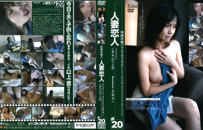 人妻の不倫無料熟女動画像。密着生撮り 人妻恋人 #20 人妻・渚(四十五歳)