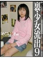 (h_101gs409)[GS-409] 裏・少女流出 9 ダウンロード