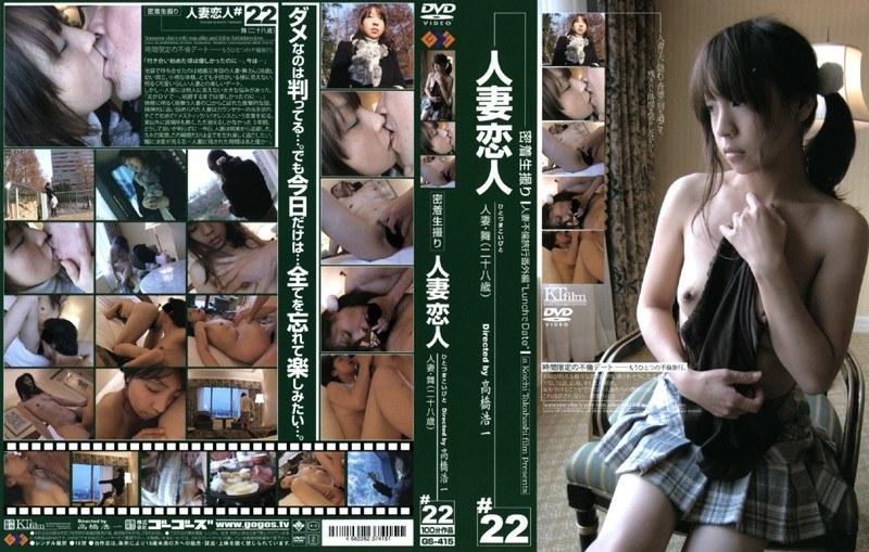 彼女の不倫無料熟女動画像。密着生撮り 人妻恋人 #22 人妻・舞(二十八歳)