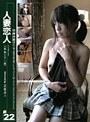 密着生撮り 人妻恋人 #22 人妻・舞(二十八歳)