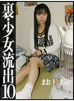 (h_101gs428)[GS-428] 裏・少女流出 10 ダウンロード