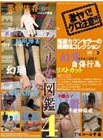 (h_101gs00438)[GS-438] メンヘル女図鑑 vol.4 ダウンロード