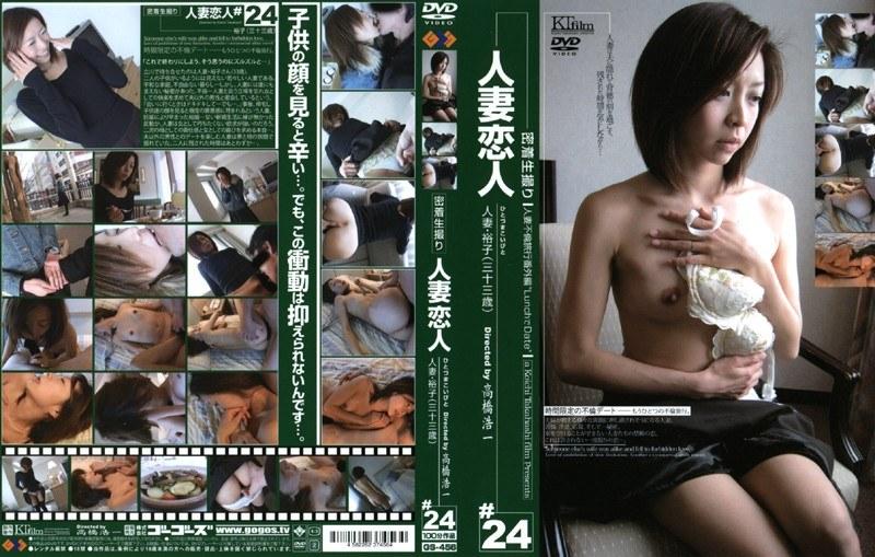 子持ちの素人の不倫無料熟女動画像。密着生撮り 人妻恋人 #24 人妻・裕子(三十三歳)