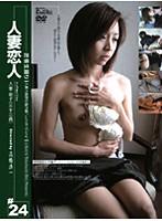 密着生撮り 人妻恋人 #24 人妻・裕子(三十三歳)