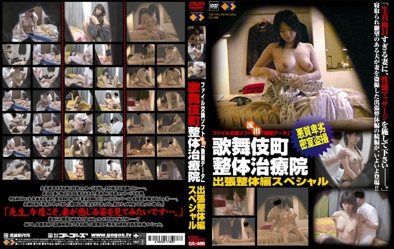 浴衣の素人の盗撮無料熟女動画像。歌舞伎町整体治療院出張整体編スペシャル