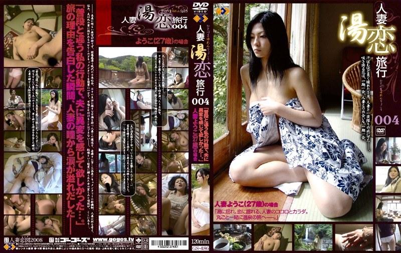 浴衣の人妻の不倫無料熟女動画像。人妻湯恋旅行 004