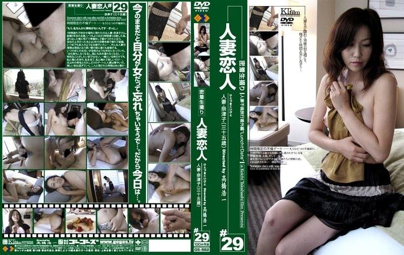 人妻の不倫無料熟女動画像。密着生撮り 人妻恋人 #29 人妻・奈津子(三十五歳)