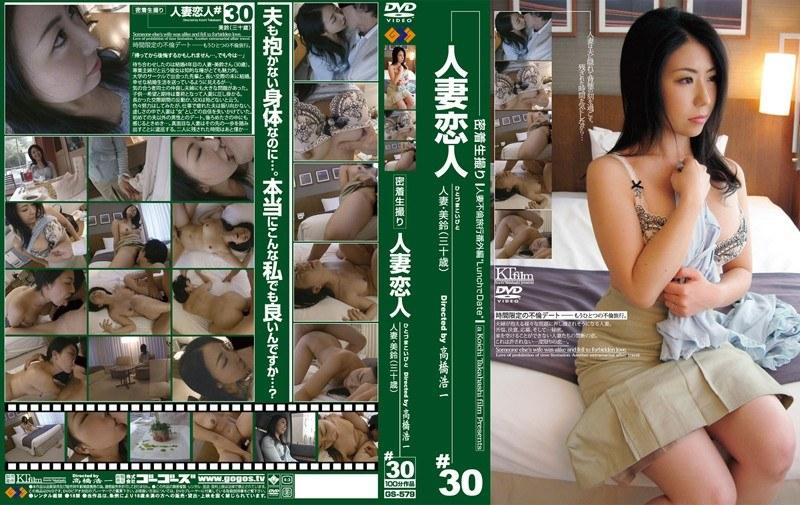 熟女のクンニ無料jukujo douga動画像。密着生撮り 人妻恋人 #30 人妻・美鈴(三十歳)