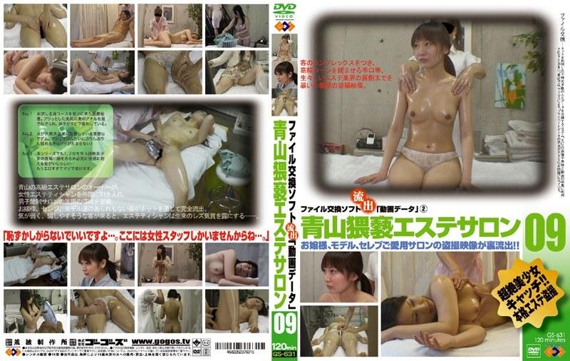清楚の秘書のエステ無料熟女動画像。青山猥褻エステサロン 09