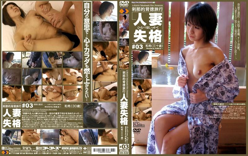 温泉にて、浴衣の人妻のsex無料熟女動画像。刹那的背徳旅行 人妻失格 #03