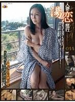 (h_101gs00662)[GS-662] 人妻湯恋旅行 014 ダウンロード