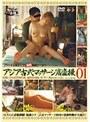 アジア古式マッサージ店盗撮 01