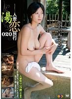 人妻湯恋旅行 020