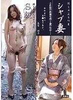 「シャブ妻 おしゃぶりつま 美月祥子」のパッケージ画像