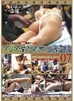 アジア古式マッサージ店盗撮 07