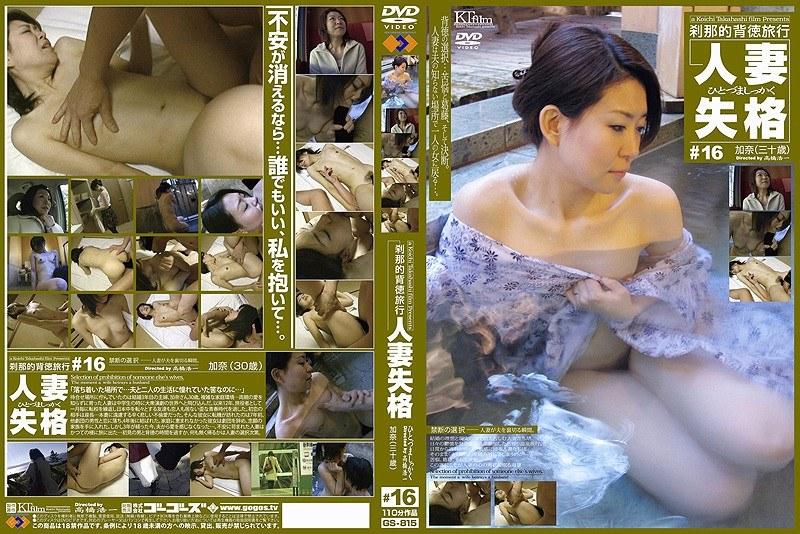 浴衣の素人の不倫無料熟女動画像。刹那的背徳旅行 人妻失格 #16