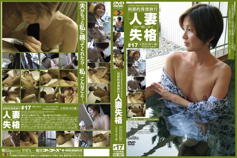 浴衣の人妻のsex無料熟女動画像。刹那的背徳旅行 人妻失格 #17
