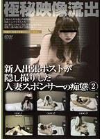(h_101gs00828)[GS-828] 新人出張ホストが隠し撮りした人妻スポンサーの痴態 2 ダウンロード