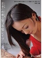 「若妻の綺麗な髪コキ髪レイプ」のパッケージ画像