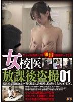女校医放課後盗撮 01