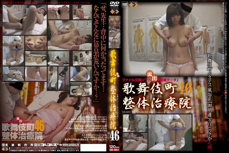 童顔の人妻の盗撮無料熟女動画像。歌舞伎町整体治療院 46