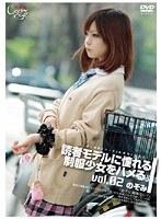 「未成年(三六六)読者モデルに憧れる制服少女をハメる。 Vol.02」のパッケージ画像