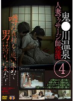 (h_101gs00853)[GS-853] 鬼●川温泉人妻マッサージ師盗撮 4 ダウンロード